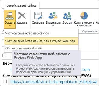 """""""Создать"""" > """"Частное семейство веб-сайтов с Project Web App"""""""