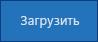 Нажмите эту кнопку, чтобы скачать помощник по поддержке и восстановлению для Office365