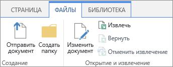 """Кнопки в группе """"Открытие и извлечение"""" на вкладке """"Файлы"""""""