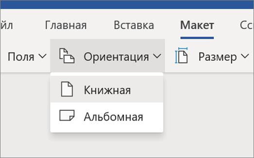Изменение макета страницы