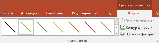 Экспресс-стили линии в Office