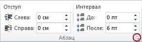 Кнопка вызова диалогового окна ''Абзац''