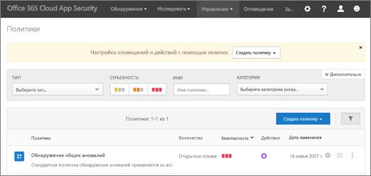"""При переходе на портал Office365 Cloud App Security сначала открывается страница """"Политики"""""""