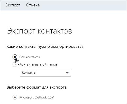 """Снимок экрана: диалоговое окно """"Экспорт контактов""""."""