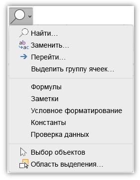 """Снимок экрана, на котором изображено меню """"Найти и выбрать"""", которое было добавлено на вкладке """"Главная"""" ленты."""