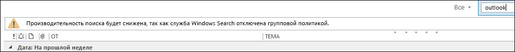 Служба панели поиска Windows отключена