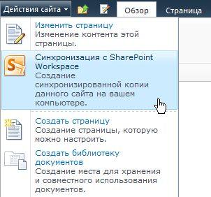 Синхронизация с SharePoint Workspace