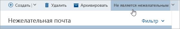"""Снимок экрана: кнопка """"Не является нежелательным"""""""