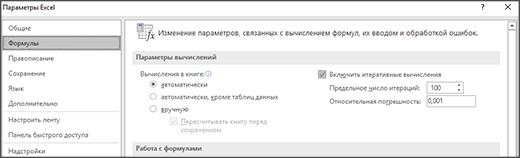 Снимок экрана: параметры итеративных вычислений