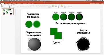 Слайд с примерами фильтров для SVG-файла
