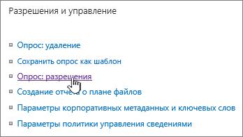 """Окно """"Разрешения и управление"""" с выделенным пунктом """"Разрешения опроса"""""""