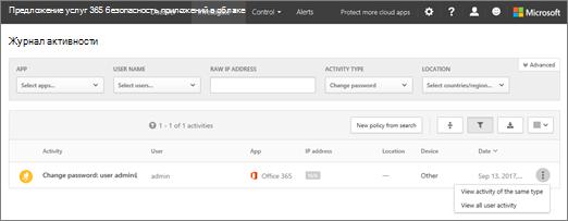 В Office 365 облачных приложений безопасности, нажмите кнопку Проверить > журнала активности.