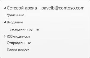 Список папок архивного почтового ящика перед включением архивации с автоматическим расширением