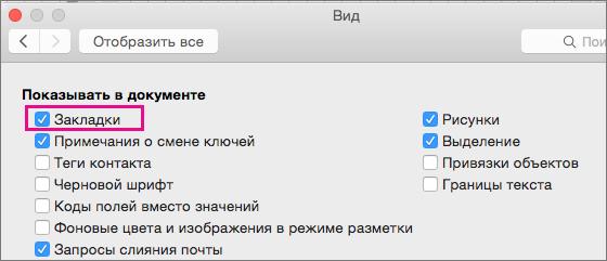 """Параметры представления с выделенным параметром """"Закладки""""."""
