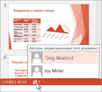 Два пользователя совместно редактируют презентацию