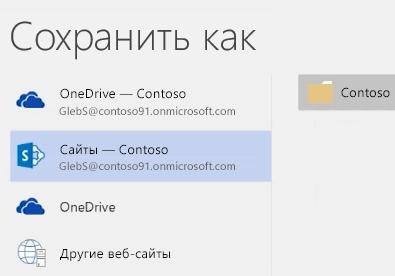 Копирование документа из OneDrive в библиотеку сайта группы