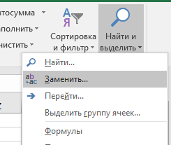 """Команда """"Заменить"""" на ленте"""