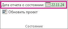 Установка даты отчета о состоянии проекта