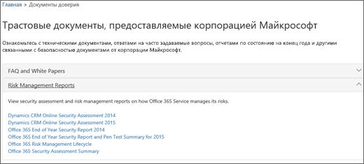 Показана страница контроля качества обслуживания: Доверять документам, предоставленным корпорацией Майкрософт