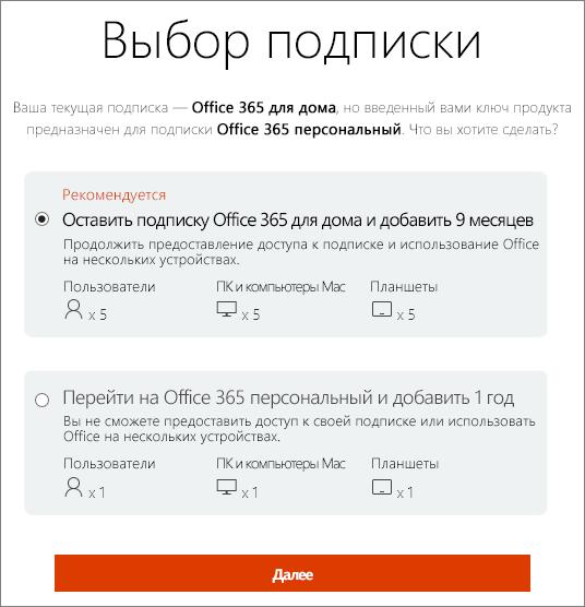 Оставьте Office365 для дома или перейдите на подписку на Office365 персональный.