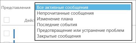 """Развернутое меню """"Представления"""" Центра сообщений, в котором показаны фильтры"""