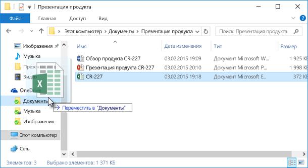 Перетащите файлы в OneDrive