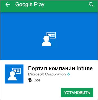 Снимок экрана: кнопка установки корпоративного портала Intune в магазине Google Play