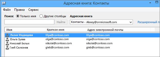 После импорта контактов из Google Gmail в Office 365 они появятся в адресной книге: Контакты