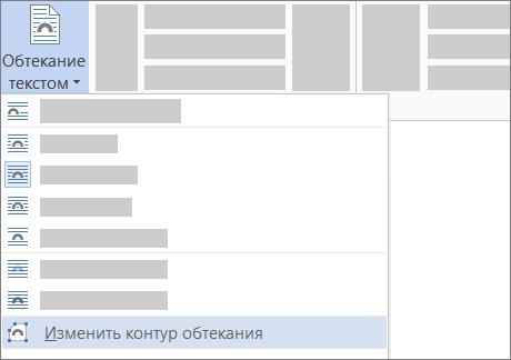 """Пункт """"Изменить контур обтекания"""" в меню """"Обтекание текстом"""" на ленте"""