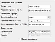 Измените разные параметры учетной записи