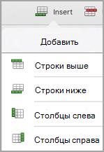 Меню вставки для таблицы на iPad