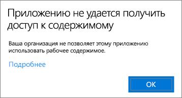 Диалоговое окно с предупреждением о том, что приложению не удается получить доступ к содержимому при вставке данных в неуправляемое приложение.