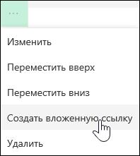 Преобразование ссылки во вложенную в левом меню