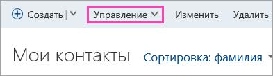 """Снимок экрана: кнопка """"Управление"""""""