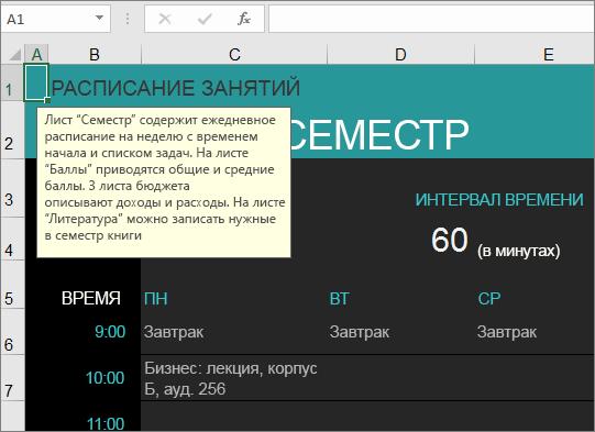 Новый шаблон Excel с расписанием для студентов с описанием элементов.