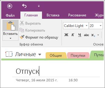 Снимок экрана: Добавление заголовка страницы на страницу в OneNote 2016