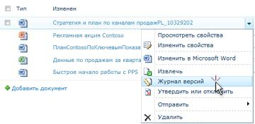 Раскрывающийся список для файла SharePoint. Выбран пункт ''Журнал версий''.