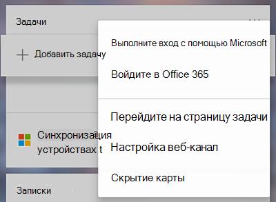"""Снимок экрана, на котором показано, как войти с помощью Microsoft или Office 365 в меню """"дополнительные задачи"""""""