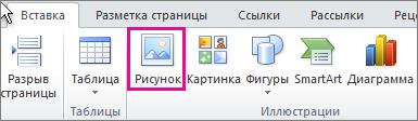 """""""Вставка"""" > """"Рисунок"""" в Office 2010"""