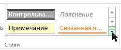 """Кнопка """"Дополнительно"""" в библиотеке стилей"""
