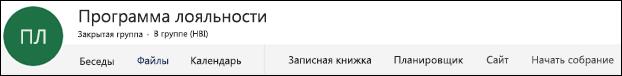 Заголовок группы Office365