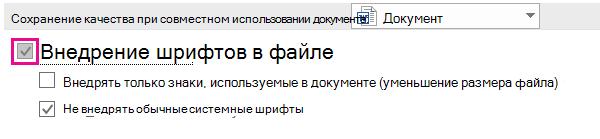 """Используйте меню """"файл"""" > """"Параметры"""", чтобы включить внедрение шрифтов в файл."""