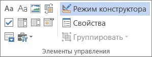 """Элементы управления на вкладке """"Разработчик"""""""