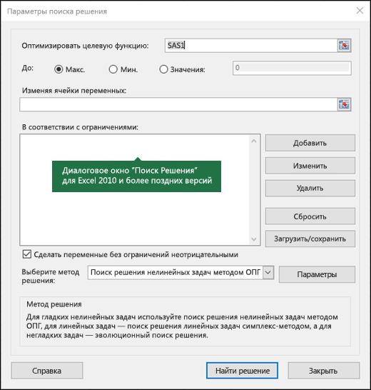 """Изображение диалогового окна """"Поиск решения"""" в Excel2010+"""