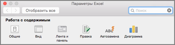 Параметры панели инструментов ленты в Office 2016 для Mac