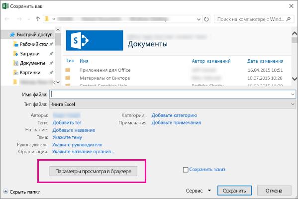 """В диалоговом окне """"Сохранение документа"""" выберите пункт """"Параметры просмотра в браузере""""."""