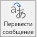 Кнопка Переводчика для Outlook