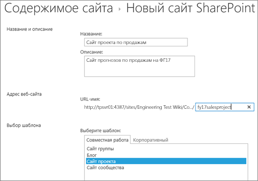 Экран создания дочернего сайта SharePoint2016