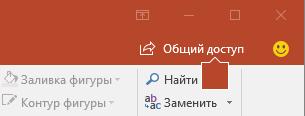 """Кнопка """"Общий доступ"""" на ленте в PowerPoint2016"""