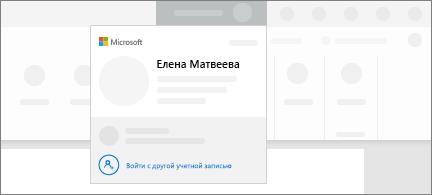 Схематичный снимок экрана: функция переключения учетной записи